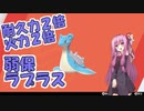 【琴葉茜実況】茜ちゃんの剣盾対戦記その4【ポケモン剣盾】