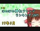 【修正版】2019年5月号 月間ほのぼの神社アレンジランキング.SNM