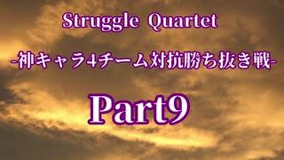 【凶悪MUGEN】Struggle Quartet-神キャラ4