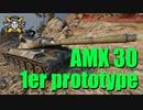 【WoT:AMX 30 1er prototype】ゆっくり実況でおくる戦車戦Pa...