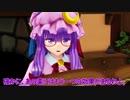 【MMD紙芝居】東方心和笑~第13.5話:「魔法使いたちのちょっとした日常」~