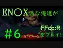 【ファイナルファンタジー・クリスタルクロニクル リマスター】エニッ〇ス派な俺たちがFFCCRをプレイ!#6【実況プレイ】