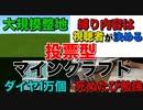 【Minecraft】 超ドM企画 コメントが企画を決める!!