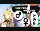 【VOICEROID劇場】性転換している弦巻マキの日常【放課後編8】