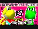 【記号杯】∫アルティライトねこ vs ¶YOODA¶【一回戦第二試合...