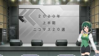 2020年上半期ニコマス20選まとめ動画vol.1