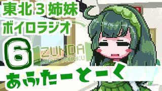 【ボイロラジオ】あふたーとーく第6回【