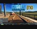 鉄道作れるようになったよ!Cities:Skylines#10
