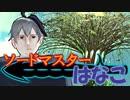【ファイナルソード】ソードマスターはなこ【Voiceroid実況】Part11