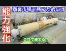 【ゆっくり解説】H3ロケットにバトンをつなぐ!日本の宇宙開...