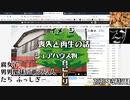 「ctv☆の管理人さん☆」オーディオコメンタリー ゲスト 自己矛盾兄貴 第一部前半