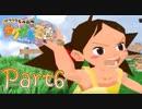 【ラクガキ王国】褐色美少女と絵を描いて余生を過ごす【第6話】
