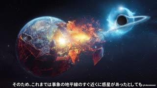 ブラックホールを回る惑星に生命は住める