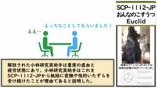 【ゆっくり紹介】SCP-1112-JP【おんなのこ