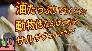 【第一回スパイス祭】油たっぷりでもくどくない動物性たんぱく質モリモリサルサヴェルデサンド