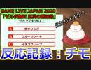 【反応記録:チモ】GAME LIVE JAPAN 2020 「ゼルダ無双 厄災の黙示録」