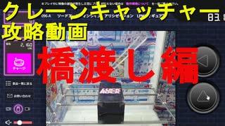 【クレーンキャッチャー攻略】橋渡し編