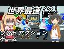 The Rare Nineっていう世界最速(?)ゾンビアクションゲームやるよ~!(東北きりたん & 弦巻マキ)【VOICEROID実況】