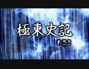 【ニコカラ】極東史記【GITADORA】