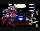 【ロマサガ3】運でゴリ押す「フォルネウス」戦