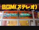CapriccioCycloneSR BGM集