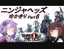 ニンジャヘッズゆかきり#6【Shadow Tactics】