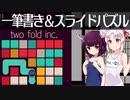 名作480円アプリtwofold inc.をついなちゃんときりたんが遊ぶ