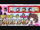 【シャニマス】SRサポートのみでTRUE END攻略!