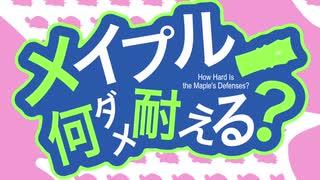 【MAD】お願いメイプル(防振り×ダンベル)