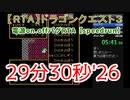 【ゾーマったーRTA】ドラゴンクエスト3 電源on.offバグRTA 29分30秒'26【speedrun】