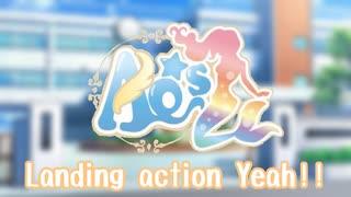 【AQ-s☆】  Landing action Yeah!! 踊って