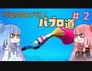 【splatoon2】琴葉姉妹が征くパブロ道 #2