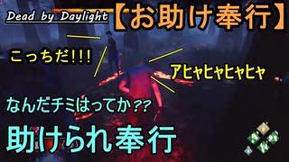 【Dead by Daylight】なんだ君たち神様か