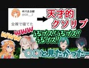 御伽原江良のツイートに対する緑仙と黛灰のクソリプ