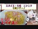 【第一回スパイス祭】ラスト「七味ンチーノ」【にんにく 七味】