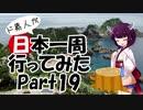 ド素人が日本一周行ってみた Part19【与那国→宮崎】