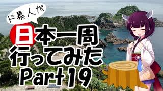 ド素人が日本一周行ってみた Part19【与那