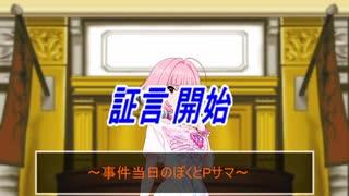 【Part1】逆転砂塚【開廷】