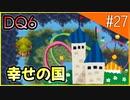 【ドラクエ6】幸せの国が存在する?ひょうたん島に乗っていざ行かん!【#27】