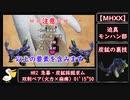 【MHXX】迫真モンハン部・炭鉱の裏技(改).HR2 神おまを求めて炭鉱へ(双剣ペア)