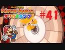 [実況]飛び出せオリビア!『ペーパーマリオオリガミキング』part41