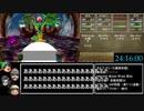3DS版DQ7 無職クリアRTA 25:26:03 Part25