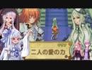 【サモンナイトエクステーゼ】琴葉姉妹は一心同体!?【VOICEROID実況】Part21
