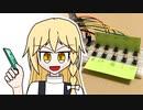 【WoT】ゲームのチャットを自動で入力してくれるボタンを作ろう!【ゆっくり解説 & ゆっくり実況】【Arduino】