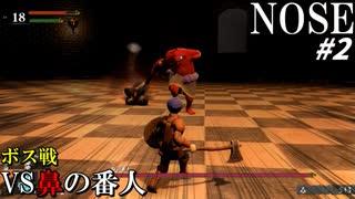 【NOSE】鼻の形のハンマーを使うヤベー奴