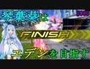 【EXVS2】琴葉葵はエデンをめざす #003【VOICEROID実況】