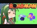 【VOICEROID実況】ずん子と茜とレトロゲーム #19【ボンブマン】