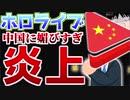 【ゆっくり解説】ホロライブ、『1つの中国』を全面支持し海を越えた大炎上へ【台湾激怒】