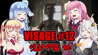 【VISAGE】呪いの家からの脱出 #12(終) ド