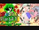 【凶悪MUGEN・神ランク】古新乱舞 -Conflict of Period-【Part...